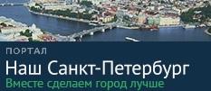 "Портал ""Наш Санкт-Петербург"""