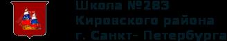 Школа №283 Кировского района г. Санкт-Петербурга